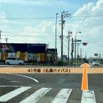 41号線(名濃バイパス)「高雄道塚交差点」から白雲寺永代供養墓までのアクセス